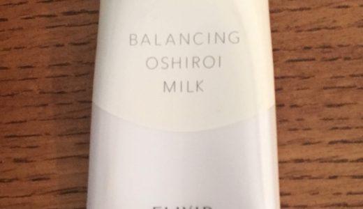 敏感肌でも使えたおしろいミルク カバー力や日焼け効果を口コミ!