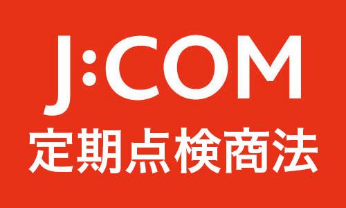 jcomの点検商法って何?断るのが正解です!