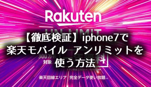【徹底検証】iPhone7で楽天モバイルを使う方法