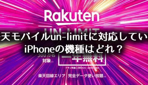 楽天モバイルに対応しているiPhoneの機種はどれ?