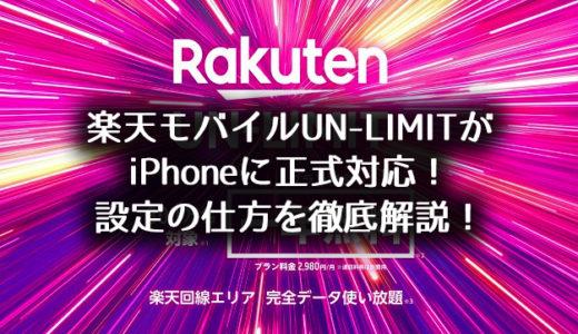 楽天モバイルがiPhoneに正式対応!設定の仕方を徹底解説!